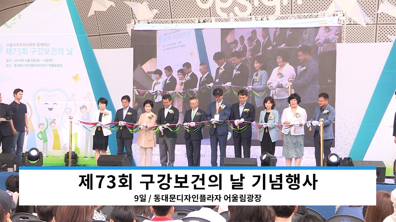 """""""치아 건강 체크하세요""""...제73회 구강보건의 날 행사 개최"""