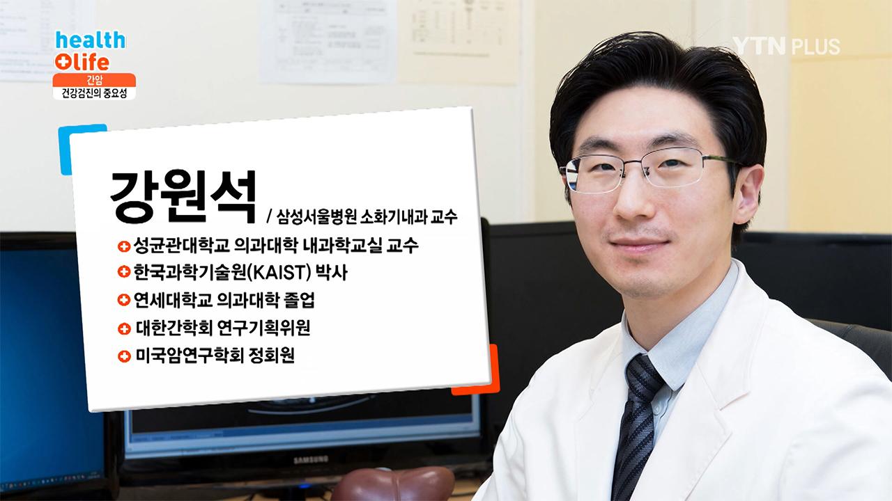 간암의 원인과 건강검진의 중요성