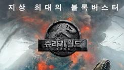 '쥬라기월드2', 250만 관객 돌파...파죽지세 흥행