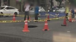 서울시립대 사거리 땅꺼짐...상수도관 누수