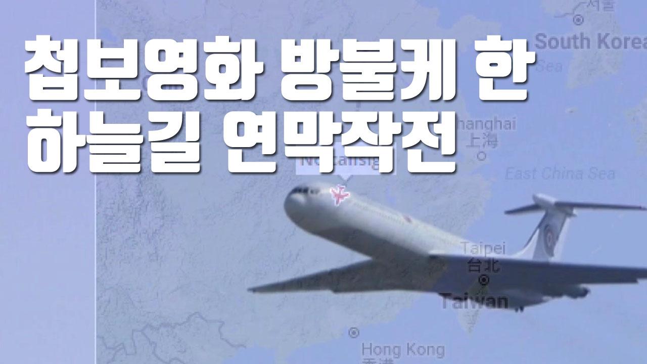 [자막뉴스] 첩보영화 방불케 한 '하늘길 연막작전'