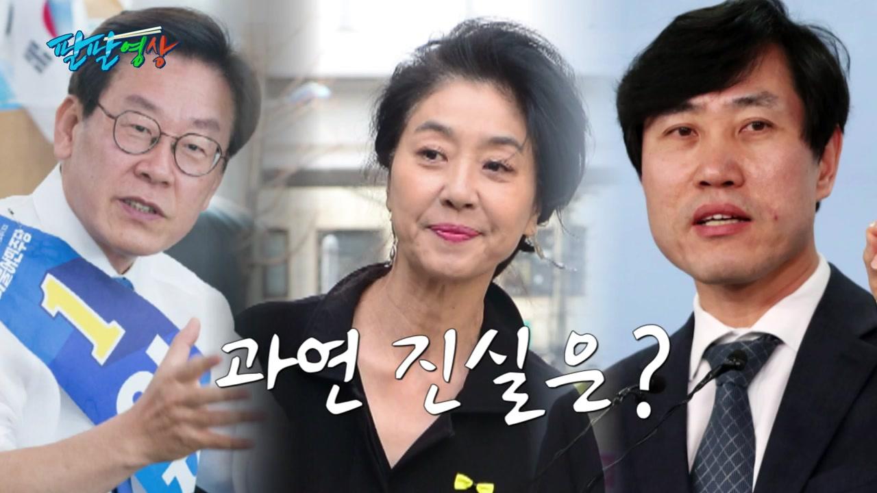 """[팔팔영상] 이재명 """"저질 네거티브"""" vs 하태경 """"김부선 거짓말이면 파란 염색"""""""