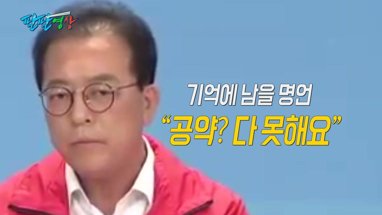 """[팔팔영상] 선거판 최고 명언...""""공약? 다 못해요!"""""""