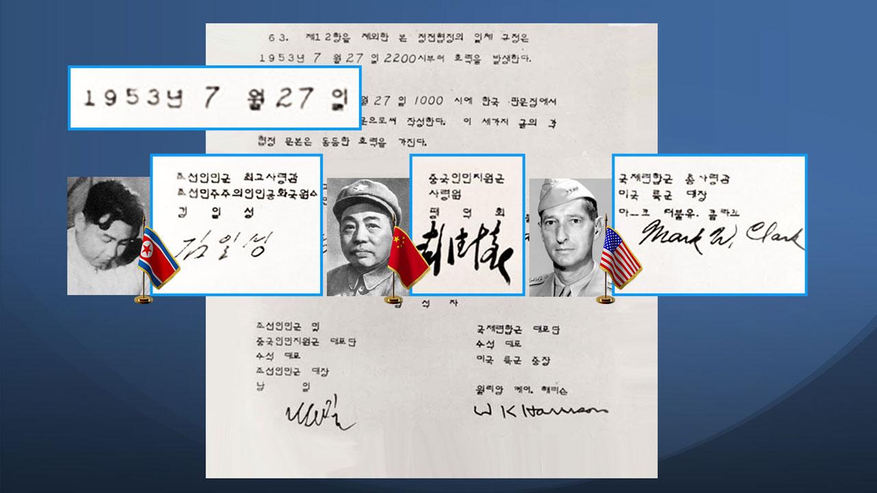 1953년 판문점 그 날...75년 뒤 싱가포르