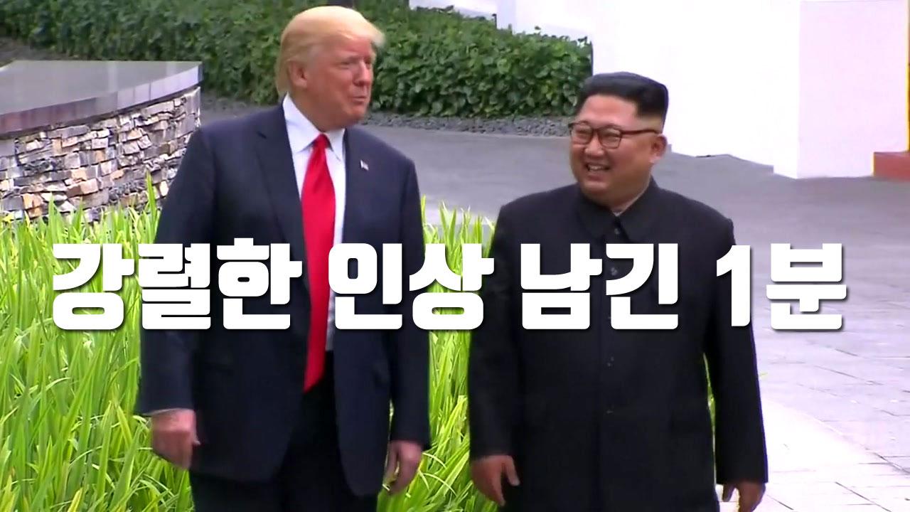 [자막뉴스] 북미정상회담, 강렬한 인상 남긴 1분
