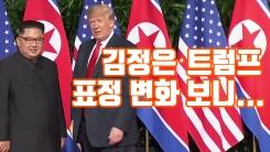 [자막뉴스] '세기의 회담' 김정은·트럼프 표정 변화 보니...
