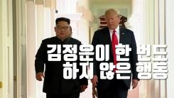 [자막뉴스] '20cm' 키 차이에도...김정은이 한 번도 하지 않은 행동