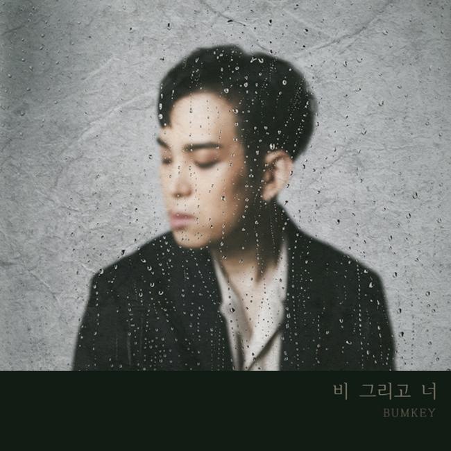 범키, 오늘(13일) 감성 R&B 신곡 '비 그리고 너' 발표