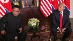 역사적 북미 정상회담 개최...평가와 전망은
