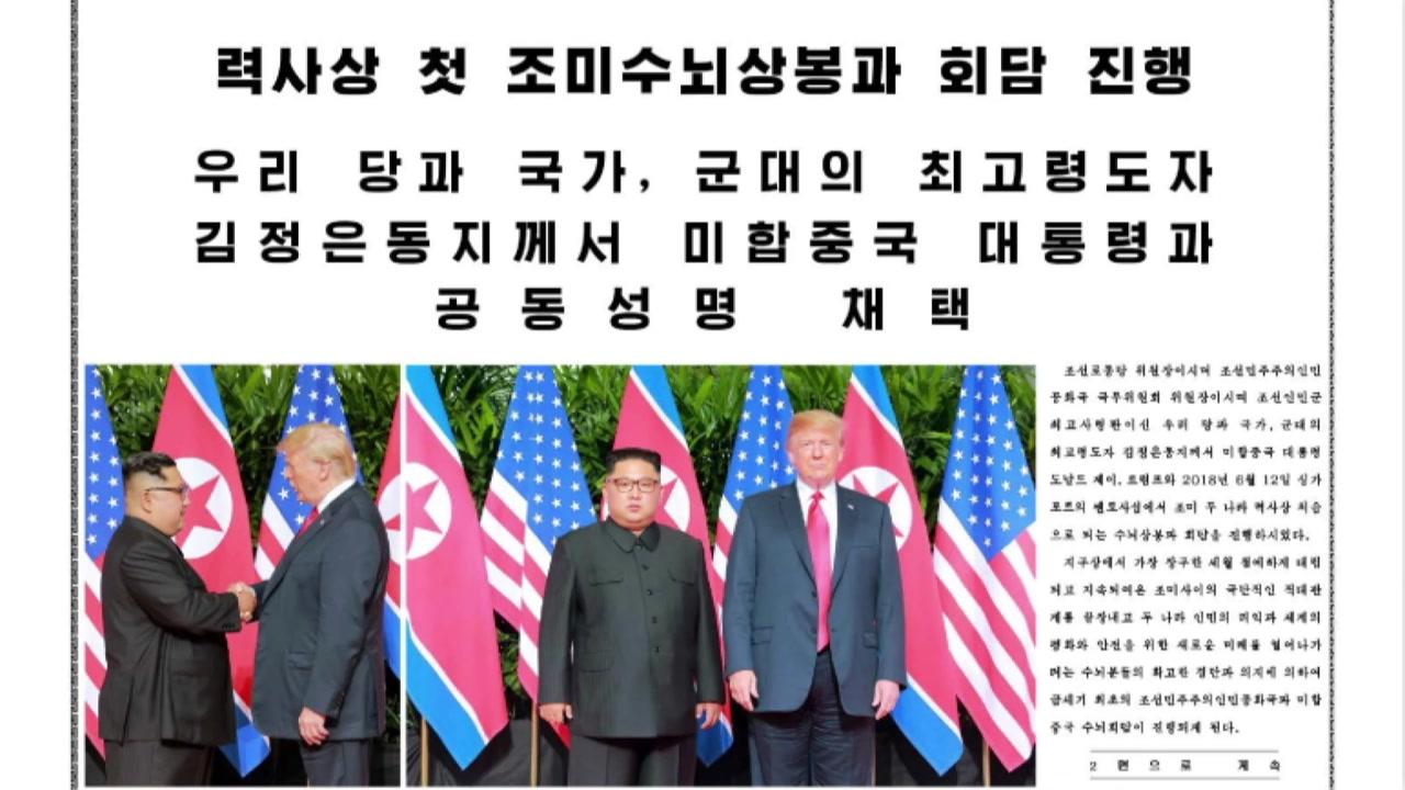 """北 """"북미, 단계별-동시행동 비핵화 원칙 인식"""""""