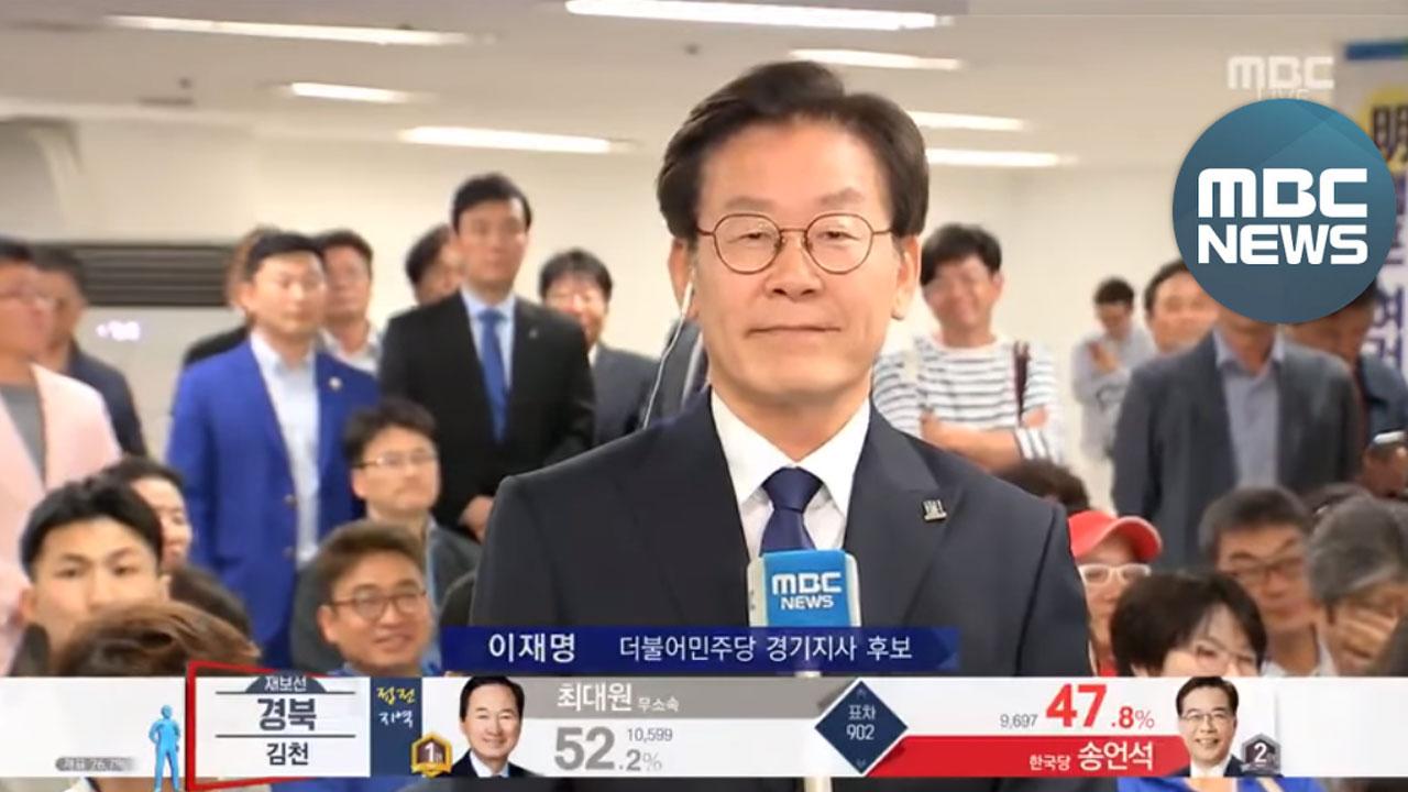 '안 들리는 척?' 이재명 경기도지사 당선인 인터뷰 태도 논란