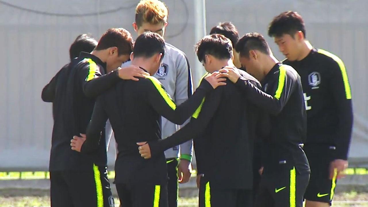 '대~한민국' 팬들과 함께한 신태용호 첫 훈련