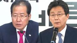 홍준표·유승민, '참패에 책임' 대표 사퇴