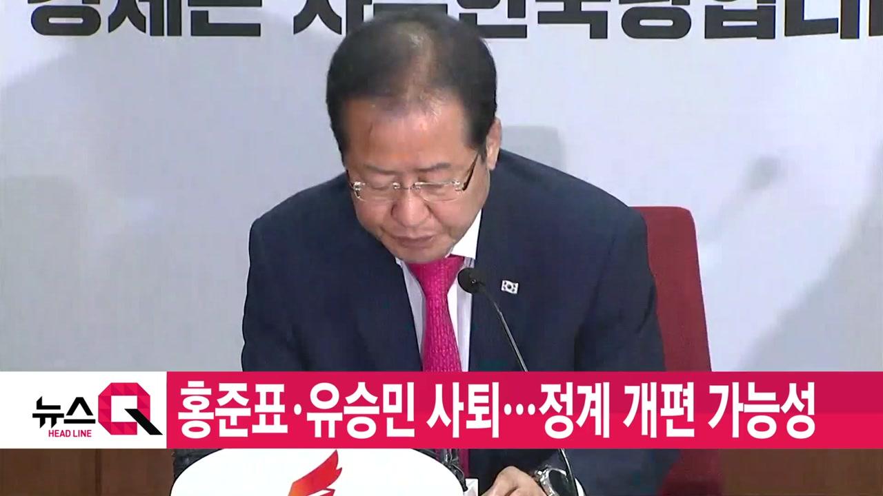 [YTN 실시간뉴스] 홍준표·유승민 사퇴...정계 개편 가능성