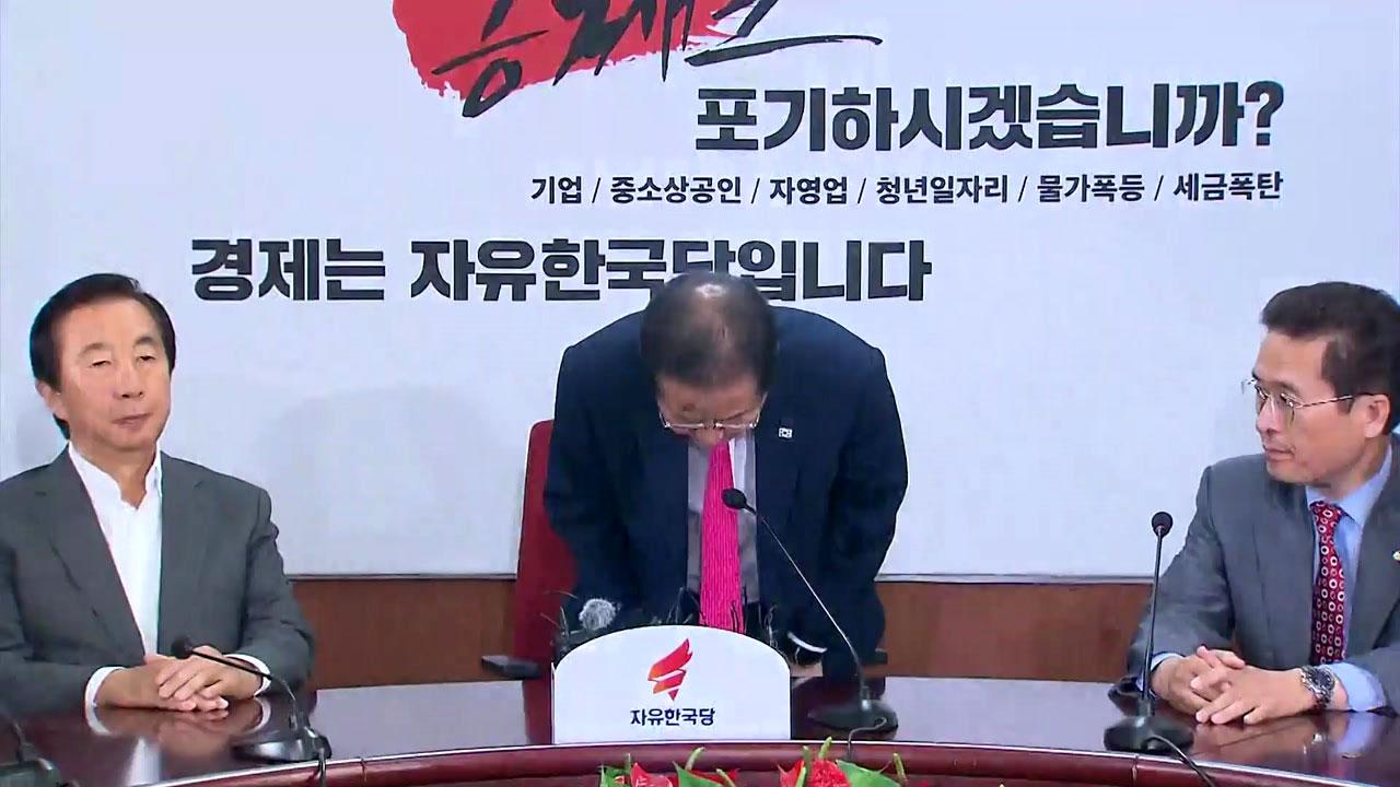 '선거 참패' 홍준표 사퇴...공황에 빠진 한국당