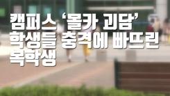 [자막뉴스] 캠퍼스 '몰카 괴담'...학생들 충격에 빠뜨린 복학생