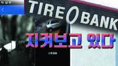 [자막뉴스] '피시방이냐' 타이어뱅크 직원 감시 논란