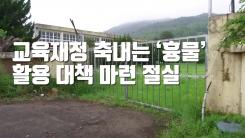 [자막뉴스] 교육재정 축내는 '흉물'...활용 대책 마련 절실
