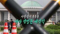 [뉴스큐] 지방선거 마친 여의도, 정가 표정은?