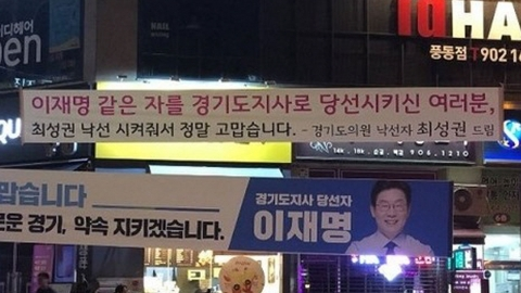 """""""낙선 시켜줘서 고맙습니다"""" 조롱 현수막 논란"""