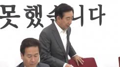"""무턱대고 """"중앙당 해체?""""...한국당, 시작부터 내홍 조짐"""