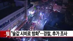 """[YTN 실시간뉴스] """"술값 시비로 방화""""...경찰, 추가 조사"""
