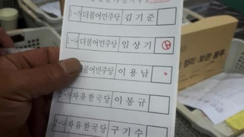 """1표 차 낙선인의 외침 """"당선 무효요!"""""""