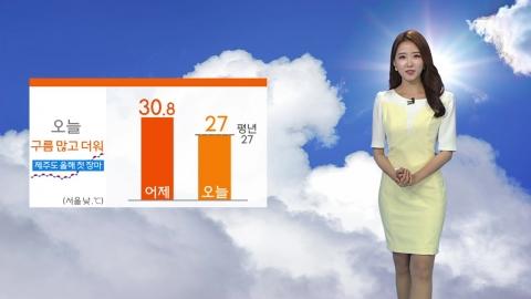 [날씨] 오늘 구름 많고 더워...제주도는 장마 시작