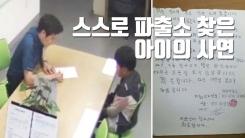 """[자막뉴스] """"바쁘신데 죄송합니다"""" 파출소 찾은 아이의 사연"""