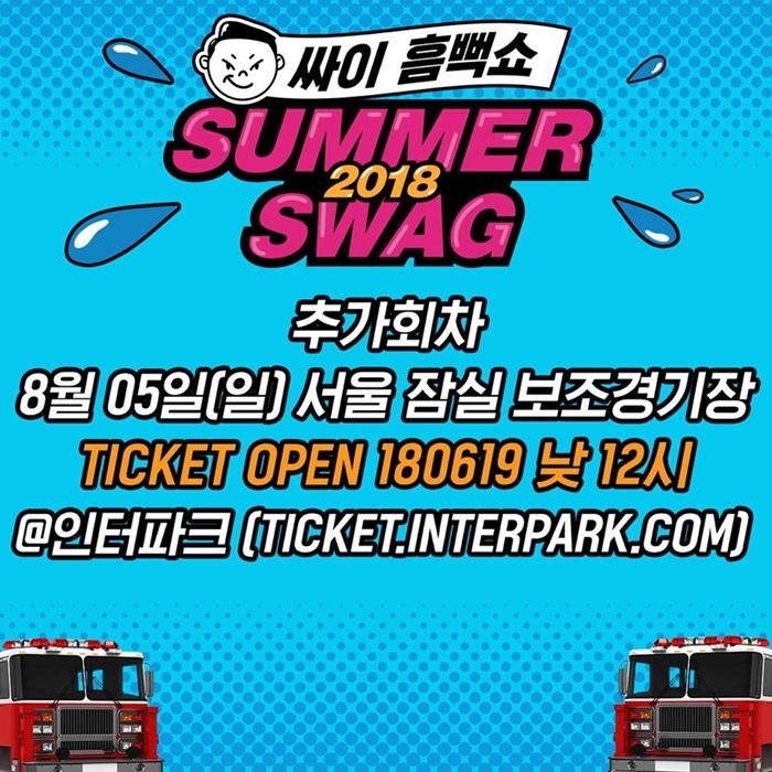 싸이 흠뻑쇼, 서울 공연 초고속 매진…오늘(19일) 추가 티켓 오픈
