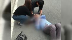 [좋은뉴스] 도로 위 쓰러진 할머니 구한 간호사
