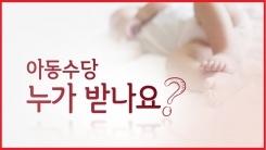 [자막뉴스] 복지로 사이트, 아동수당 접수 시작...신청 조건은?