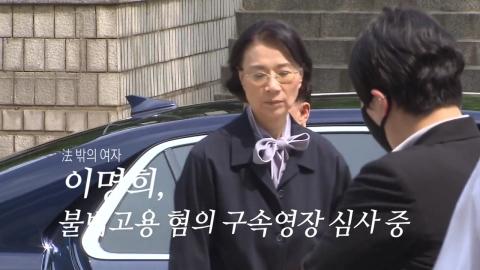 이명희 구속영장 심사...불법 고용 혐의