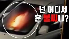 [자막뉴스] 차량 블랙박스 잘못 설치하면 발생하는 일