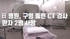 [자막뉴스] 日 병원, 구멍 뚫린 CT 검사...환자 2명 사망