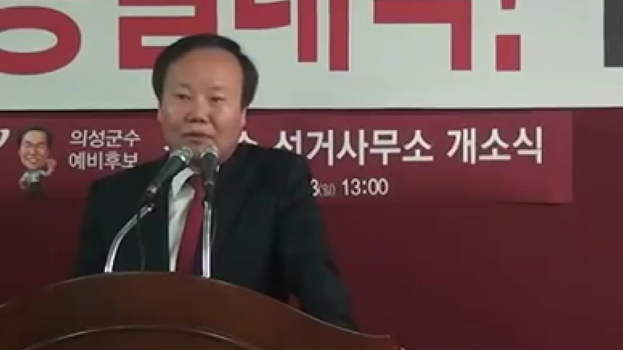 김재원 의원, '음주 뺑소니 수사 무마' 외압 의혹