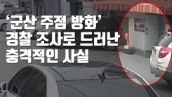 [자막뉴스] '군산 주점 방화' 경찰 조사로 드러난 충격적인 사실
