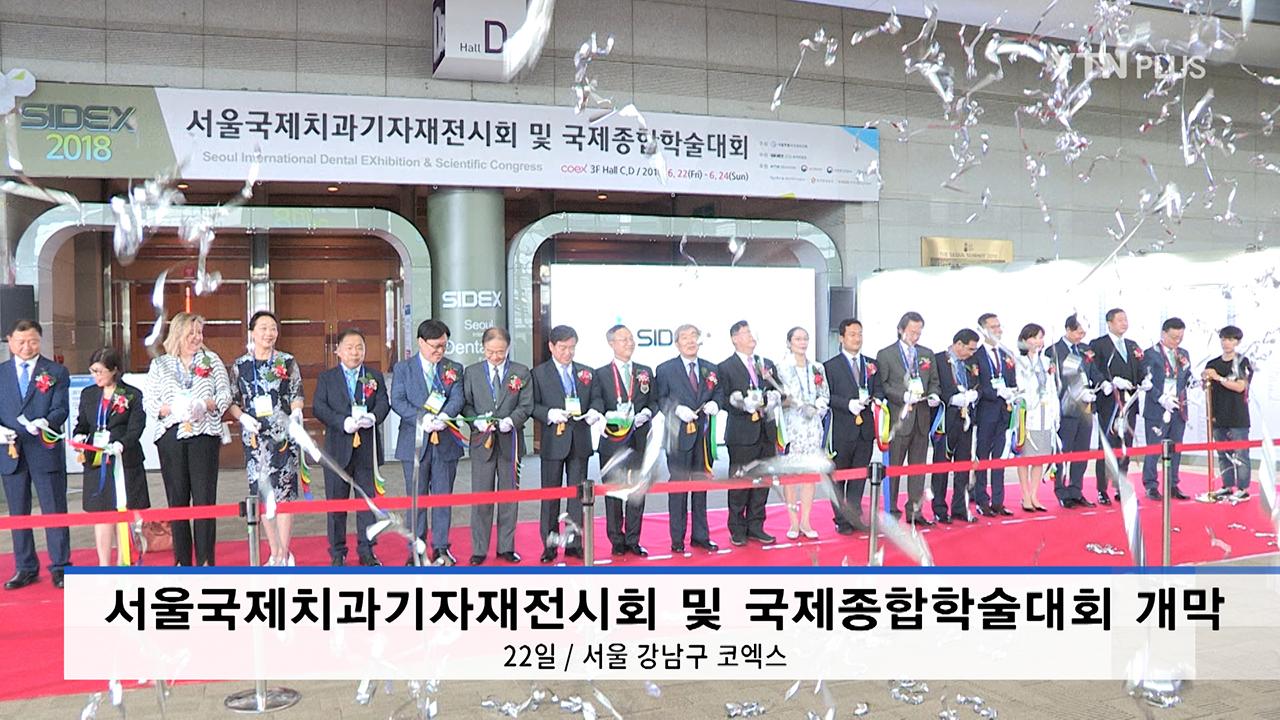 2018 서울국제치과기자재 전시회 개막, 국제학술대회는 23일부터
