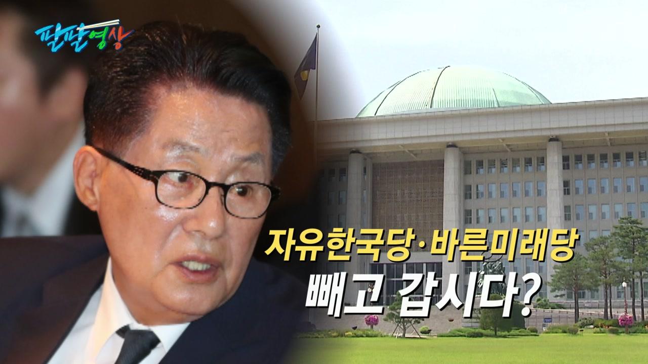 """[팔팔영상] 박지원 """"자유한국·바른미래당 제치고 갑시다"""""""