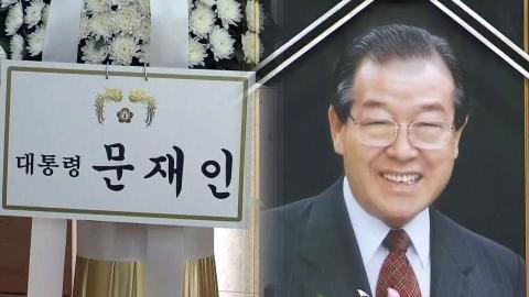 """靑 """"JP 족적 지워지지 않을 것""""…정치권, 일제히 애도"""