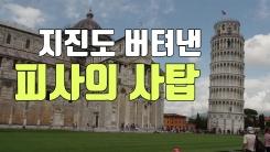 [자막뉴스] 우리가 몰랐던 '피사의 사탑' 또다른 비밀