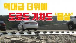 [자막뉴스] 맹위 떨친 6월 더위...도로 늘어지고 기차도 탈선