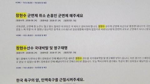 장현수에 댓글 폭격…황당 국민청원까지