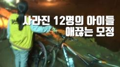 [자막뉴스] 사라진 12명의 아이들...애끊는 모정