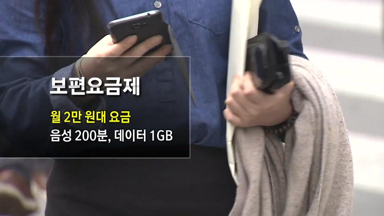 통신비 할인대책 '보편요금제', 국회 산 넘나?