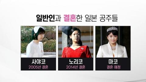 [인물파일] 왕족 신분 포기하고 일반인과 결혼하는 日공주들