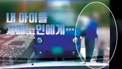 [자막뉴스] 엉뚱한 치매 노인에게 두 살배기 아이 넘긴 어린이집