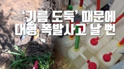[자막뉴스] '기름 도둑' 때문에 대형 폭발사고 날 뻔