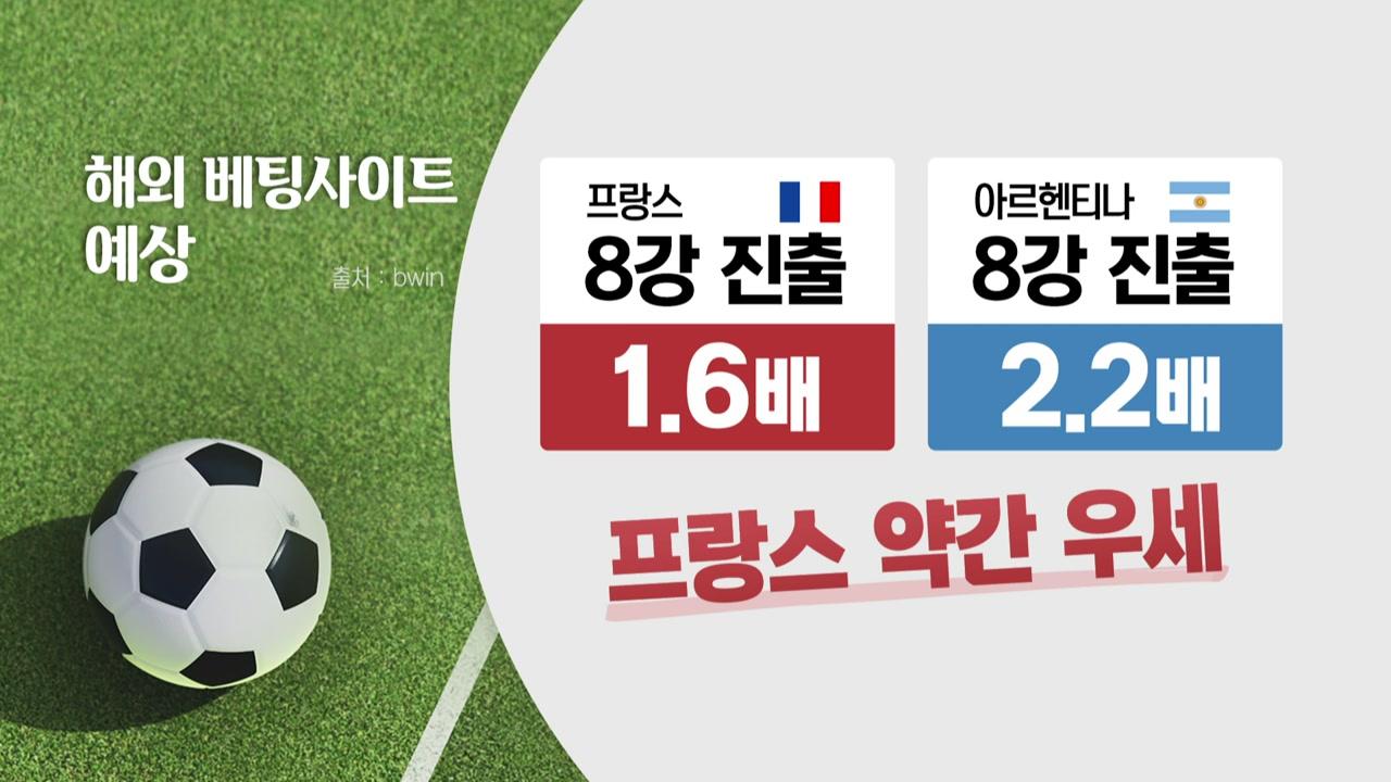 프랑스-아르헨티나 누가 이길까?_이미지