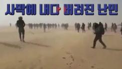 [자막뉴스] '48도' 죽음의 사막에 버려진 난민들